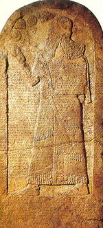 STELE OF SHALMANESER, recording the Battle of Qarqar