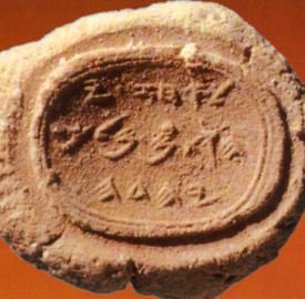 Bible princess: Jerusha. Clay seal or bulla bearing the inscription 'Belonging to Ahaz (son of) Yehotam, King of Judah'