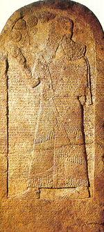STELE OF SHALMANESER, recording the Battle of Qarqar