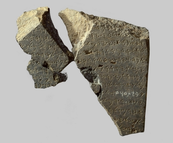 717. EARLY ARAMAIC INSCRIPTION FOUND IN DAN, DATING FROM THE 9TH. C. BC. THE TEXT MENTIONS THE BATTLE OF BEN HADAD KING OF ARAM AGAINST THE